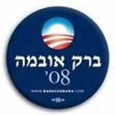Obama hebrew button large